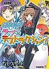 ナイトウィザード The 3rd Edition リプレイ ラブ is デストラクション! (ファミ通文庫)