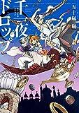千一夜ドロップ (ZERO-SUMコミックス)