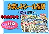 ごほうびシールの福袋/男の子向けシール/2000
