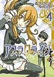 アスラクライン 4 (電撃コミックス)