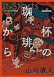 一杯の珈琲から シリーズ小さな喫茶店<シリーズ小さな喫茶店> (ビームコミックス)