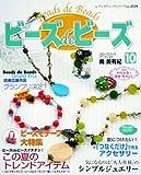 ビーズdeビーズ 10—ビーズdeビーズイチオシ!この夏のトレンドアイテム発表 (10) (レディブティックシリーズ no. 2559)