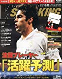 WORLD SOCCER KING (ワールドサッカーキング) 2011年 10/6号 [雑誌]