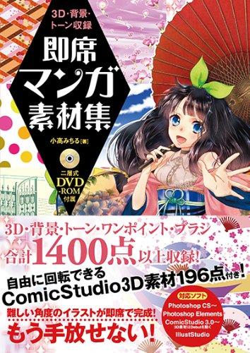 3D・背景・トーン収録 即席マンガ素材集(DVD-ROM付属)