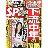 SPA!(スパ!) 2015年 9/29 号 [雑誌]