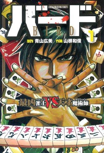 バード -最凶雀士VS天才魔術師- 1 (近代麻雀コミックス)