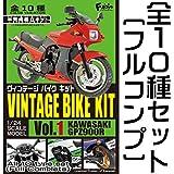 1/24スケール ヴィンテージ バイク キット Vol.1 KAWASAKI GPZ900R [全10種セット(フルコンプ)]
