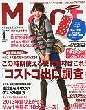 バッグinサイズ Mart (マート) 2014年 1月号