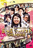 五つ星ツーリスト THE MOVIE [DVD]