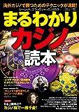 まるわかりカジノ読本 (廣済堂ベストムック)