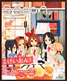 spoon. (スプーン) 2011年 12月号 [雑誌]