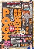 競馬王のPOG本 2011-2012 (白夜ムック)