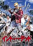 インド・オブ・ザ・デッド [DVD]