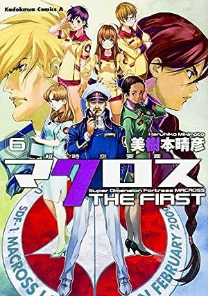 超時空要塞マクロス THE FIRST (6) (カドカワコミックス・エース)