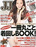 JJ (ジェイジェイ) 2012年 11月号 [雑誌]
