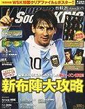 WORLD SOCCER KING (ワールドサッカーキング) 2011年 7/21号 [雑誌]