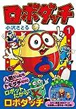 ロボダッチ 1巻 (マンガショップシリーズ 478)
