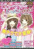 キラ☆カワGirl ミラクル! ビューティレッスン 1001 (キラ☆カワgirlsコレクション)