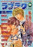 ラブテク 3 クールビューティー特集 (3) (花音コミックス)