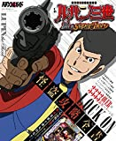 CRルパン三世 I'm a super hero 怪盗攻略全書 (GW MOOK 213)