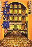 王妃の館〈下〉 (集英社文庫)