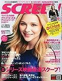 SCREEN2014年11月号 (スクリーン)
