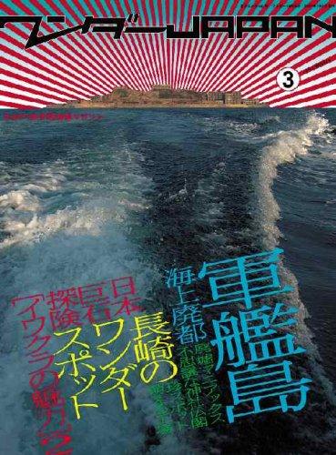 ワンダーJAPAN―日本の《異空間》探険マガジン (3(2007WINTER))