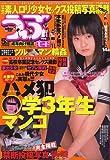 うぶモード 2006年 05月号 [雑誌]