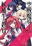 空戦魔導士候補生の教官 1 (MFコミックス アライブシリーズ)