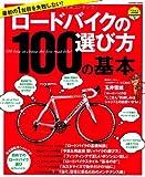 最初の1台目を失敗しない! ロードバイクの選び方100の基本: アウトドアの参考書 (Gakken Mook アウトドアの参考書For Beginners)