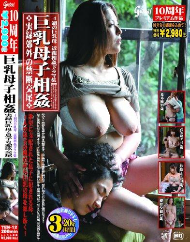[櫻井夕樹] 4組の巨乳母 近親相姦ドラマ集 巨乳母子相姦 実録巨乳母と息子の愛欲交尾