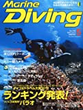 Marine Diving (マリンダイビング) 2012年 05月号 [雑誌]