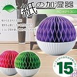 電気を使わないエコ加湿器 【Rocca】ロッカ 紙の加湿器 ペーパーボール(ele-150)選べる3色 (パープル)