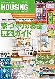 付録付 月刊 HOUSING (ハウジング) 2014年4月号