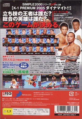 SIMPLE2000シリーズ アルティメット Vol.29 K-1 PREMIUM 2005 Dynamite!!