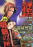 コミック怪 Vol.10 2010年 春号 (単行本コミックス)