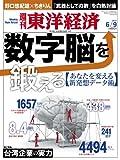 週刊 東洋経済 2012年 6/9号 [雑誌]
