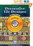 Decorative Tile Designs CD-ROM and Book (Dover Electronic Clip Art)