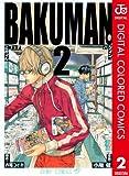 バクマン。 カラー版 2 (ジャンプコミックスDIGITAL)