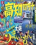 るるぶ高知四万十 '08~'09 (るるぶ情報版 四国 5)