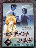 センチメントの季節 3章「ラブ・イズ・ブラインド/クラゲの海」 [DVD]