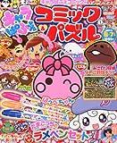 キャラぱふぇコミック&パズル 2013年 06月号 [雑誌]