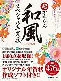 超かんたん和風スペシャル年賀状〈2012年辰年編〉