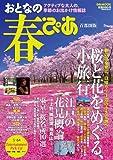 おとなの春ぴあ 首都圏版 (ぴあMOOK)