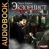 Exorcist. Step IV. Mor [Russian Edition] | Pavel Kornev