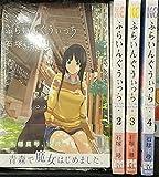 ふらいんぐうぃっち コミック 1-4巻セット (講談社コミックス)