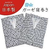 【Lサイズ】ガーゼ寝巻き 紳士用 安心安全の日本製 パジャマ、入院、介護用としてお使い頂けます。男性用 浴衣 寝間着3780-L