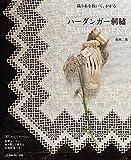 織り糸を抜いて、かがる ハーダンガー刺繡