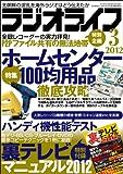 ラジオライフ 2012年 03月号 [雑誌]