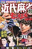 近代麻雀 2011年 3/15号 [雑誌]